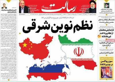 صفحه نخست روزنامه رسالت - دوشنبه, ۲۹ شهریور ۱۴۰۰