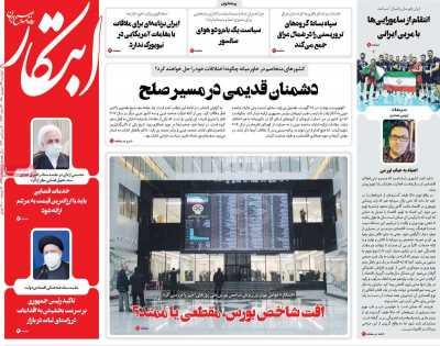 صفحه نخست روزنامه ابتکار - دوشنبه, ۲۹ شهریور ۱۴۰۰