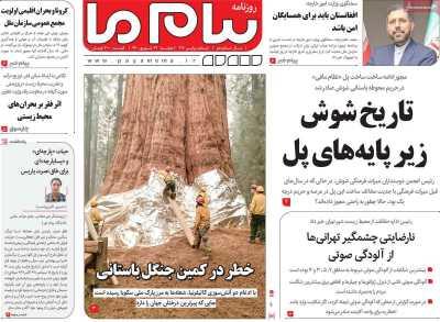 صفحه نخست روزنامه پیام ما - دوشنبه, ۲۹ شهریور ۱۴۰۰