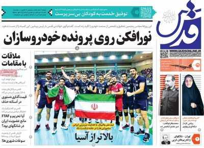 صفحه نخست روزنامه قدس - دوشنبه, ۲۹ شهریور ۱۴۰۰