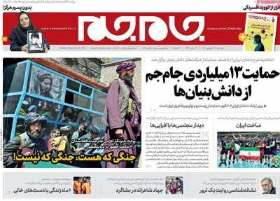 صفحه نخست روزنامه جام جم - دوشنبه, ۲۹ شهریور ۱۴۰۰