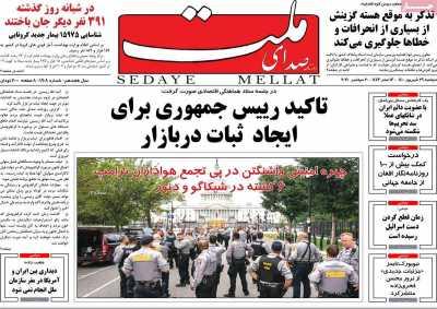 صفحه نخست روزنامه صدای ملت - دوشنبه, ۲۹ شهریور ۱۴۰۰