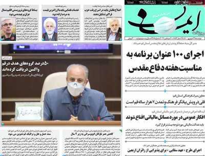 صفحه نخست روزنامه ایمان - دوشنبه, ۲۹ شهریور ۱۴۰۰