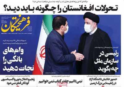صفحه نخست روزنامه فرهیختگان - دوشنبه, ۲۹ شهریور ۱۴۰۰