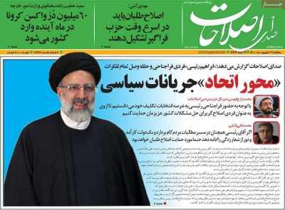 صفحه نخست روزنامه صدای اصلاحات - دوشنبه, ۲۹ شهریور ۱۴۰۰