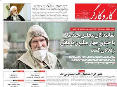 صفحه نخست روزنامه کار و کارگر - دوشنبه, ۲۹ شهریور ۱۴۰۰