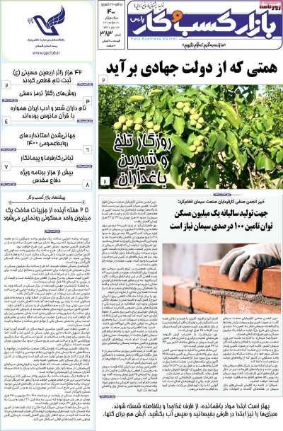 صفحه نخست روزنامه بازار کسب و کار پارس - دوشنبه, ۲۹ شهریور ۱۴۰۰