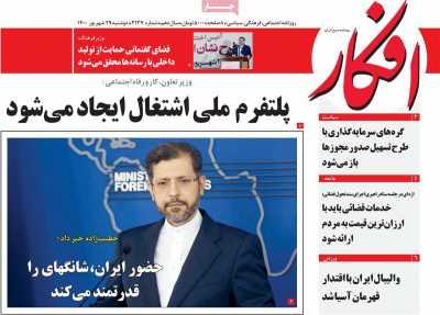 صفحه نخست روزنامه افکار - دوشنبه, ۲۹ شهریور ۱۴۰۰