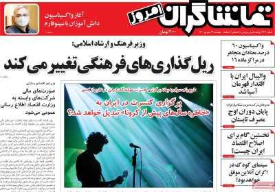 صفحه نخست روزنامه تماشاگران امروز - دوشنبه, ۲۹ شهریور ۱۴۰۰
