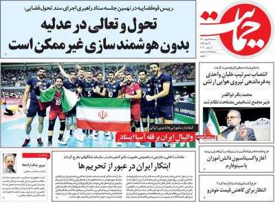 صفحه نخست روزنامه حمایت - دوشنبه, ۲۹ شهریور ۱۴۰۰