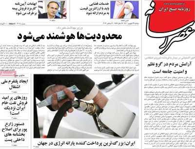 صفحه نخست روزنامه عصر رسانه - دوشنبه, ۲۹ شهریور ۱۴۰۰