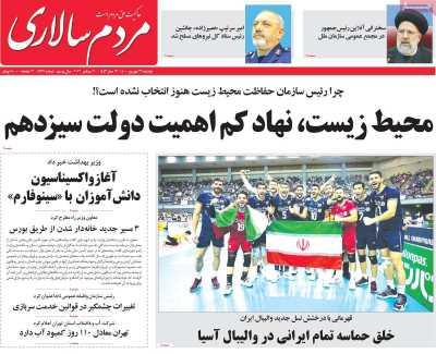 صفحه نخست روزنامه مردم سالاری - دوشنبه, ۲۹ شهریور ۱۴۰۰