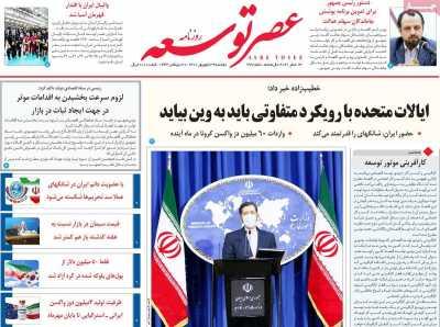 صفحه نخست روزنامه عصر توسعه - دوشنبه, ۲۹ شهریور ۱۴۰۰