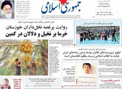 صفحه نخست روزنامه جمهوری اسلامی - دوشنبه, ۲۹ شهریور ۱۴۰۰