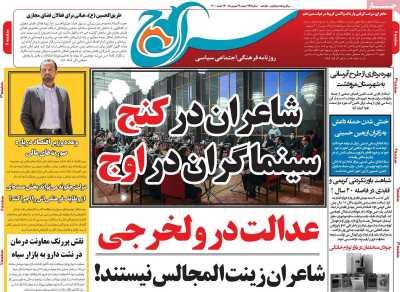 صفحه نخست روزنامه سراج - دوشنبه, ۲۹ شهریور ۱۴۰۰
