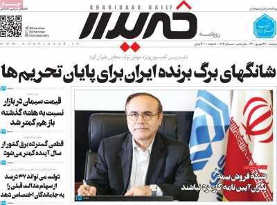 صفحه نخست روزنامه خریدار - دوشنبه, ۲۹ شهریور ۱۴۰۰