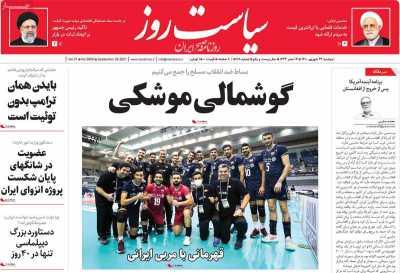 صفحه نخست روزنامه سیاست روز - دوشنبه, ۲۹ شهریور ۱۴۰۰