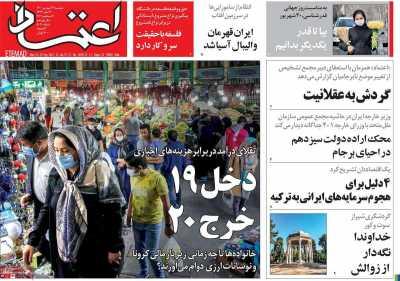 صفحه نخست روزنامه اعتماد - دوشنبه, ۲۹ شهریور ۱۴۰۰