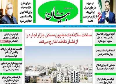 صفحه نخست روزنامه بیان ملی - دوشنبه, ۲۹ شهریور ۱۴۰۰