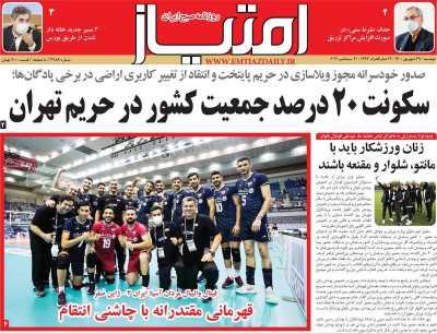 صفحه نخست روزنامه امتیاز - دوشنبه, ۲۹ شهریور ۱۴۰۰