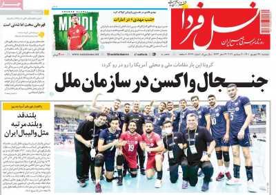 صفحه نخست روزنامه نسل فردا - دوشنبه, ۲۹ شهریور ۱۴۰۰