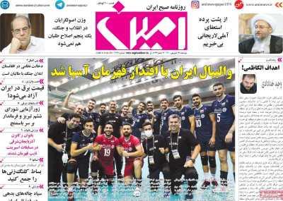 صفحه نخست روزنامه امین - دوشنبه, ۲۹ شهریور ۱۴۰۰
