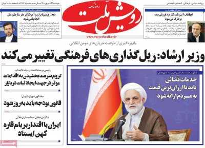صفحه نخست روزنامه رویش ملت - دوشنبه, ۲۹ شهریور ۱۴۰۰