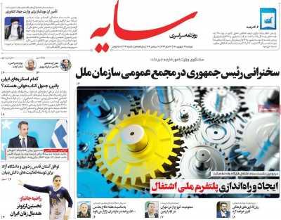صفحه نخست روزنامه سایه - دوشنبه, ۲۹ شهریور ۱۴۰۰