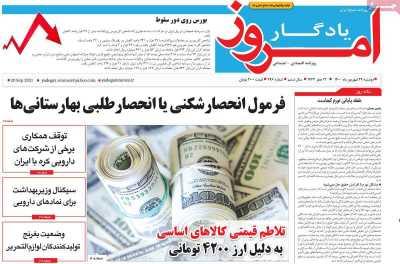 صفحه نخست روزنامه یادگار امروز - دوشنبه, ۲۹ شهریور ۱۴۰۰