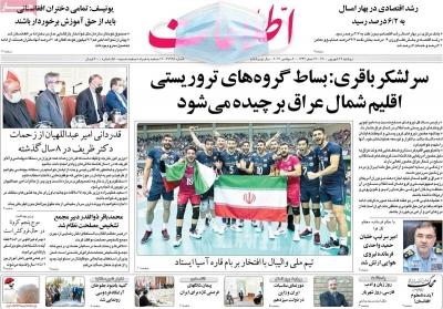 صفحه نخست روزنامه اطلاعات - دوشنبه, ۲۹ شهریور ۱۴۰۰