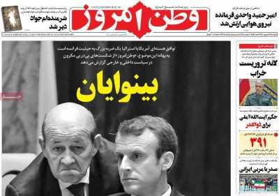 صفحه نخست روزنامه وطن امروز - دوشنبه, ۲۹ شهریور ۱۴۰۰