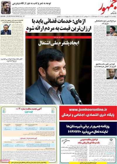 صفحه نخست روزنامه جمهور - دوشنبه, ۲۹ شهریور ۱۴۰۰