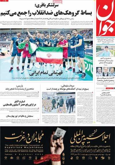 صفحه نخست روزنامه جوان - دوشنبه, ۲۹ شهریور ۱۴۰۰