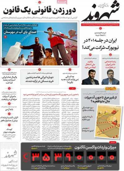 صفحه نخست روزنامه شهروند - دوشنبه, ۲۹ شهریور ۱۴۰۰