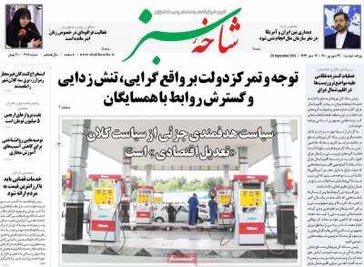 صفحه نخست روزنامه شاخه سبز - دوشنبه, ۲۹ شهریور ۱۴۰۰