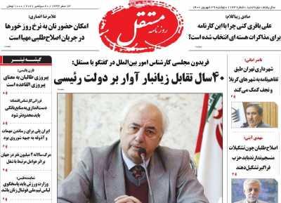 صفحه نخست روزنامه مستقل - دوشنبه, ۲۹ شهریور ۱۴۰۰