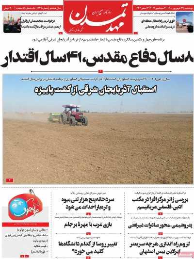 صفحه نخست روزنامه مهد تمدن - دوشنبه, ۲۹ شهریور ۱۴۰۰