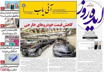 صفحه نخست روزنامه ایده روز - دوشنبه, ۲۹ شهریور ۱۴۰۰