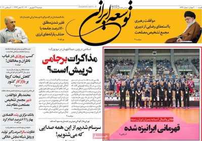 صفحه نخست روزنامه توسعه ایرانی  - دوشنبه, ۲۹ شهریور ۱۴۰۰