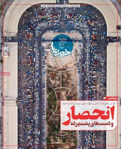 صفحه نخست روزنامه خوزیها - دوشنبه, ۲۹ شهریور ۱۴۰۰