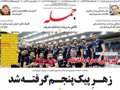 صفحه نخست روزنامه جمله - دوشنبه, ۲۹ شهریور ۱۴۰۰