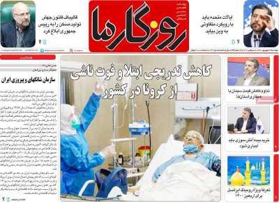 صفحه نخست روزنامه روزگار ما - دوشنبه, ۲۹ شهریور ۱۴۰۰