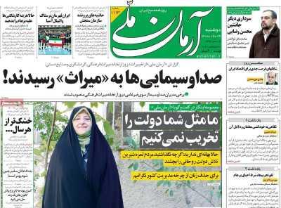 صفحه نخست روزنامه آرمان ملی - دوشنبه, ۲۹ شهریور ۱۴۰۰