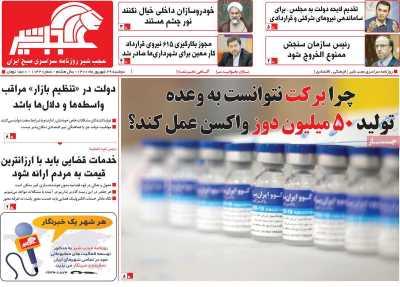 صفحه نخست روزنامه عجب شیر - دوشنبه, ۲۹ شهریور ۱۴۰۰