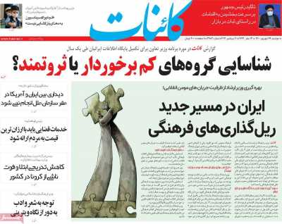 صفحه نخست روزنامه کائنات - دوشنبه, ۲۹ شهریور ۱۴۰۰