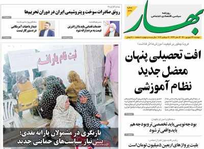 صفحه نخست روزنامه بهار - دوشنبه, ۲۹ شهریور ۱۴۰۰