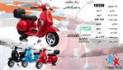 قیمت موتور شارژی مدل وسپا A003