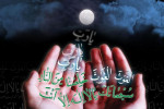 دعای بسیار پر فضیلت و عظیمالشأن مخصوص شب قدر
