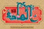 جدیدترین عکس پروفایل سال ۹۸ به مناسبت ولادت امام علی النقی الهادی