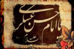 دانلود عکس های جدید و باکیفیت شهادت امام حسن عسکری (ع)